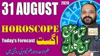 Today Horoscope 31 August | Astrologer Mirza Hamza