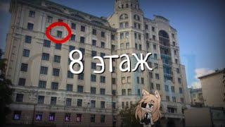 "Страшилка ""8 этаж""   Gacha Life   Arina Kuper"