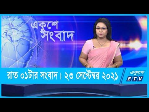01 AM News || রাত ০১টার সংবাদ || 23 September 2021 || ETV News