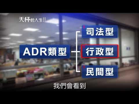 司法院天秤2 ADR訴訟外紛爭解決機制