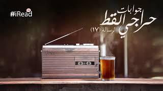 تحميل اغاني جوابات الأسطى حراجي | عبد الرحمن الأبنودي | الرسالة السابعة عشر MP3