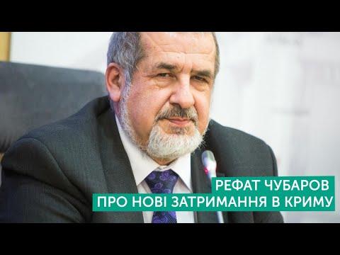Нові затримання в Криму | Рефат Чубаров | Тема дня