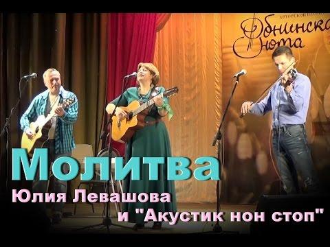 МОЛИТВА, Господи, дай ему терпения и сил, Юлия Левашова, А. Филаретов и А. Васильев