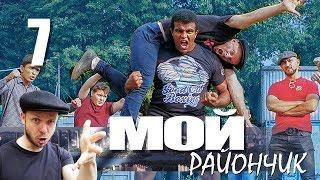Комедийный сериал - Мой райончик - 7 серия | Cхема ставки на спорт | Гопник против бойца ММА