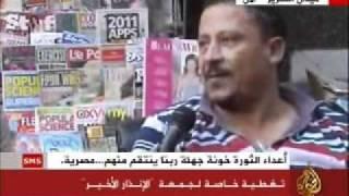 لقاء مع عم شعبان - بائع في شارع محمد محمود تحميل MP3