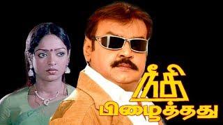 Neethi Pizhaithathu | Vijayakanth,Aruna,Silk Smitha | Tamil Superhit Movie HD