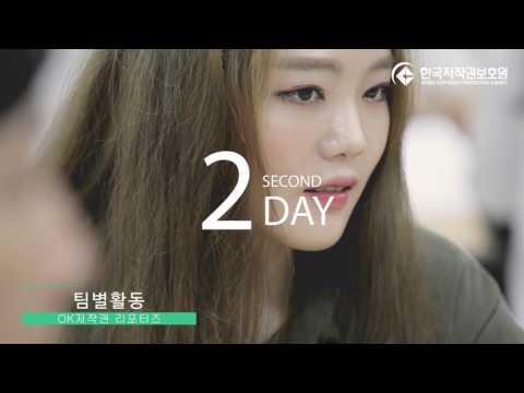 저작권OK 리포터즈 발대식 영상