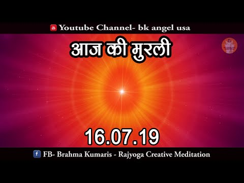 आज की मुरली | 16-07-2019 | Aaj Ki Murli | BK Angel | Brahma Kumaris | Today's Murli in Hindi (видео)