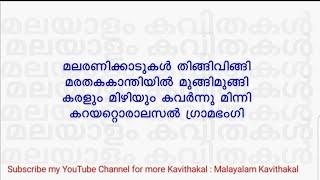 Download Malaranikkadukal Kavitha with lyrics