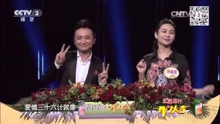 小尼荧幕首次秀恩爱 裕固族小伙将爱唱成歌【开门大吉20150615】