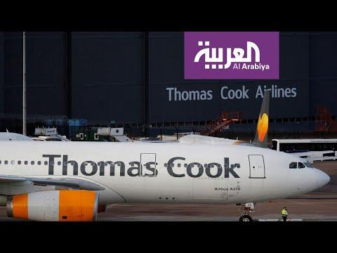 العرب اليوم - شاهد: زلزال توماس كوك يضرب دول الشرق الأوسط