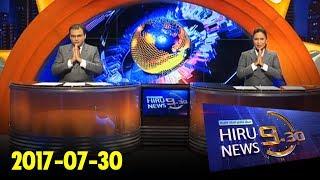 Hiru News 9.30 PM | 2017-07-30