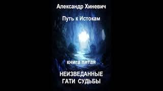 ДЖОРЕ 5 Неизведанные гати судьбы-016