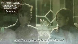 【ไทยซับ】Hanbyul - Winter Wind (겨울바람) [Remember OST Part5]