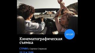 Стрим с фотографом Сергеем Спириным. Кинематографическая фотография + портфолио-ревю