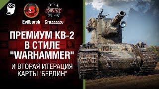 """Прем КВ-2 в стиле """"Warhammer"""" и вторая итерация карты """"Берлин"""" - Танконовости №214 [World of Tanks]"""