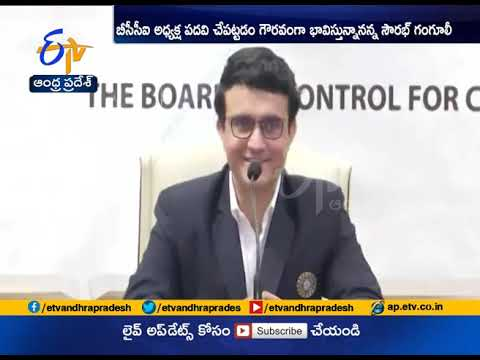 It's A New Start For The BCCI | Sourav Ganguly