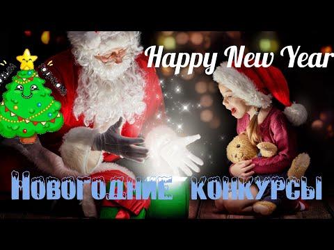 НОВОГОДНИЕ  КОНКУРСЫ!!!QUESTS FOR NEW YEAR.
