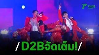 D2B พลัสความสนุก โชว์จัดเต็มแฟนเพลงสุดฟิน | 17-02-63 | บันเทิงไทยรัฐ