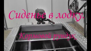 Сиденья и рундуки для лодок в красноярске
