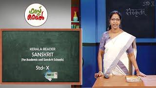 Standard 10   Sanskrit   Class – 04