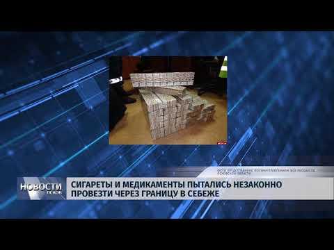 06.12.2018 / Сигареты и медикаменты пытались незаконно провезти через границу в Себеже