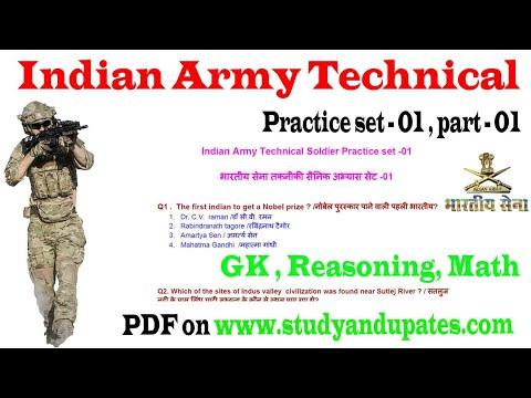 Indian army technical question paper, practice set -01, part -01 with pdf In English and Hindi