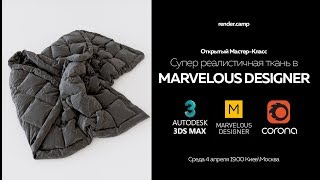 Супер реалистичная ткань в MARVELOUS DESIGNER