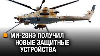 МИ-28НЭ ПОЛУЧИЛ НОВЫЕ ЗАЩИТНЫЕ УСТРОЙСТВА || АРМИ.RU