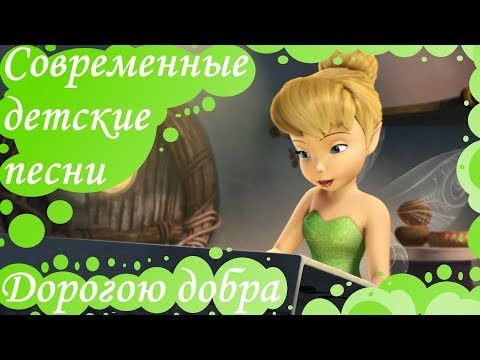 Современные детские песни - Иди мой друг, дорогою добра!