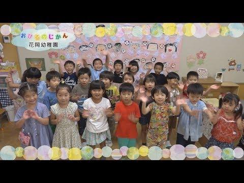 おひるのじかん〜花岡幼稚園(令和元年9月)