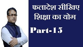 Learn how to predict kundali - PART-15 - EDUCATION - शिक्षा का योग Vedic astrology