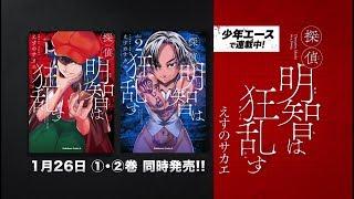 『探偵明智は狂乱す』コミックスCM
