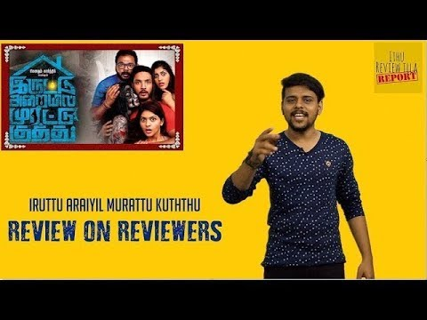 Iruttu Arayil Murattu Kuththu | Latest Tamil Movie | A Review on Reviewers | Friday Facts