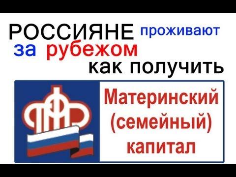 Россияне за Рубежом получение МАТЕРИНСКОГО КАПИТАЛА