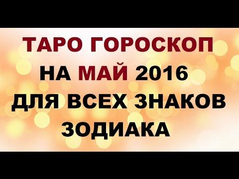 Любовный гороскоп от тамары глоба на 2017 год по знакам зодиака