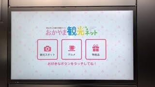 新しい岡山駅の観光案内