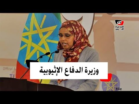 ماذا تعرف عن عن أول وزيرة دفاع في إثيوبيا ؟
