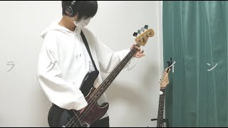 ラグトレイン / 稲葉曇 bass cover