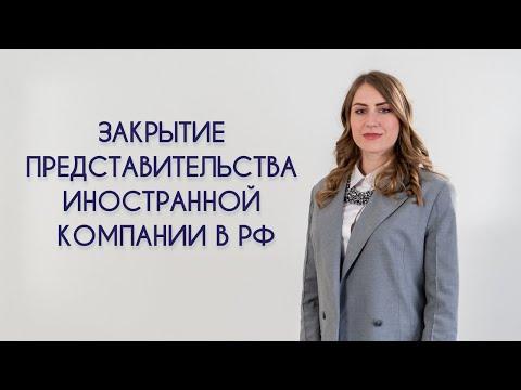 Закрытие представительства иностранной компании в РФ