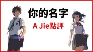 《你的名字》新海誠百億大作 (有防雷)  A Jie點評