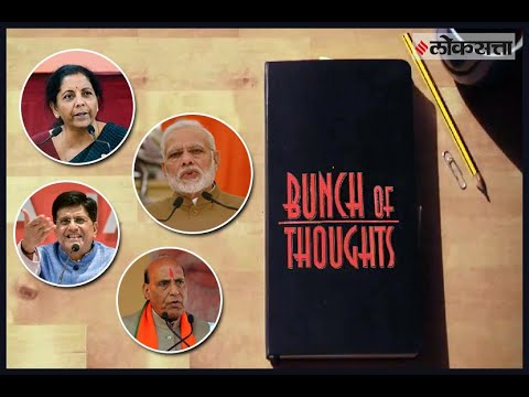 Congress published 'Bunch of Thoughts' on BJP leaders statement