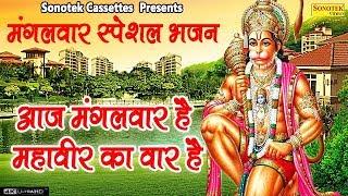 आज मंगलवार है महावीर का वार है   Most Popular Hanuman ji song   Bajrangbli Song