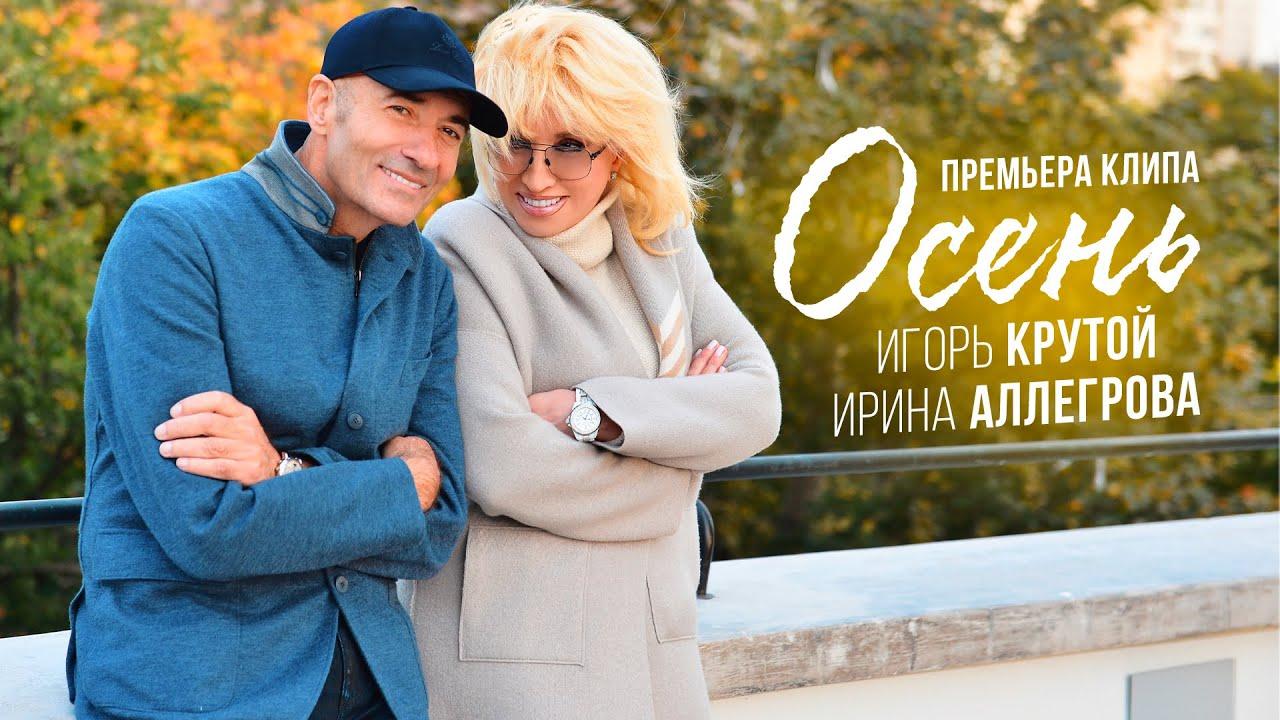 Ирина Аллегрова и Игорь Крутой — Осень