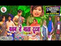 2020hd video song सुपरहिट बिदेशिया निर्गुण गीत बलम से नाता टूटल balam se nata tutal#nirkhu sajanwa.
