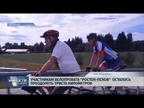 Новости Псков 27.06.2018 # Участникам велопробега из Ростока осталось 300 километров до Пскова