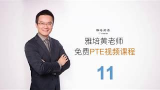雅培英语PTE视频课(第十一课)— 听力泛听提升方式