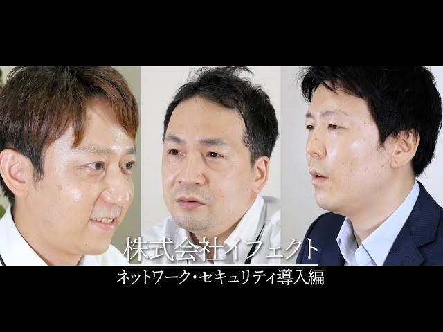 【株式会社イフェクト】 社員インタビュー動画 ネットワーク・セキュリティ導入編