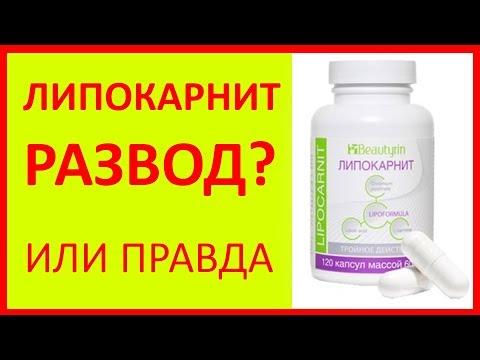 Липокарнит купить или липокарнил отзывы. Lipocarnit для похудения. Липокарнит цена