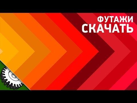 Футажи - Эффект Перехода №2 Стрелки - 24 штуки - Скачать